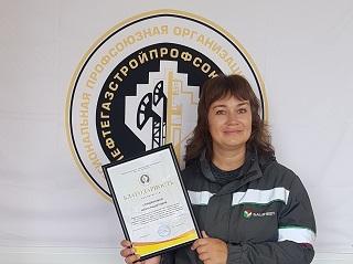 Благодарность Межрегиональной профсоюзной организации ПАО «НК «Роснефть»