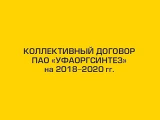 Коллективный договор ПАО «Уфаоргсинтез». Материальная помощь работникам предприятия.